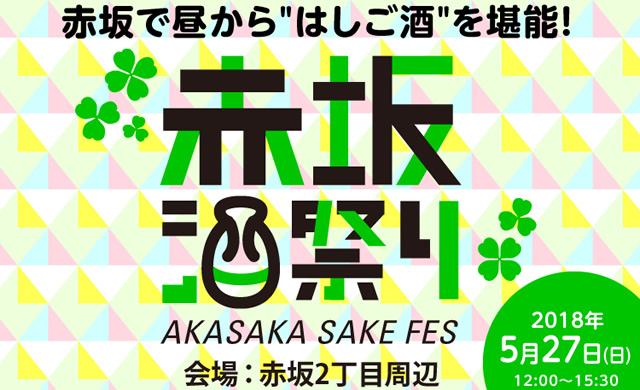 akasaka-sake-fes01.jpg