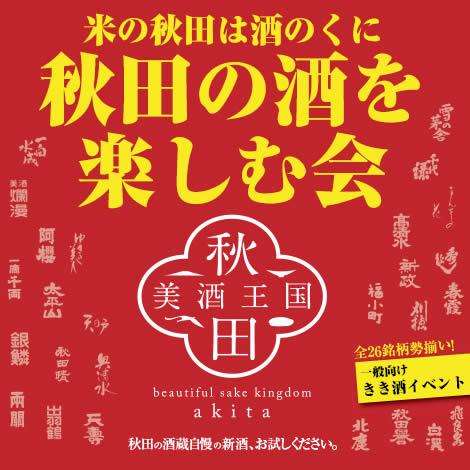 akitanosakewo-tanosimukai01.jpg