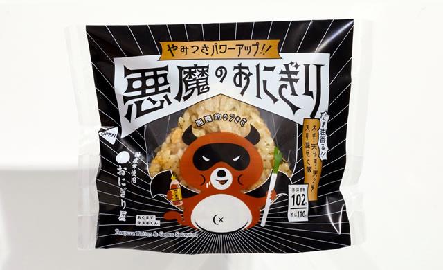 akuma-onigiri1901_01.jpg