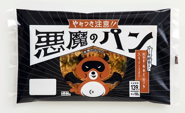 akuma-onigiri1901_03.jpg