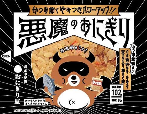 akuma-onigiri1904_01.jpg