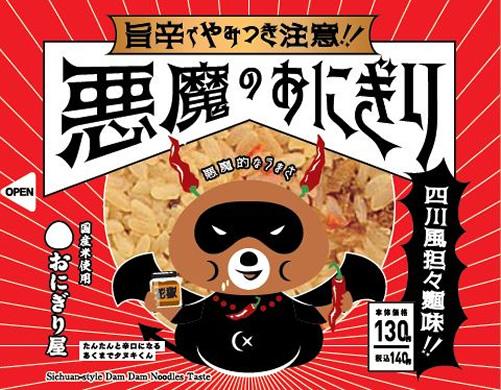 akuma-onigiri1904_02.jpg