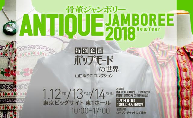 antique-jamboree201801_01.jpg