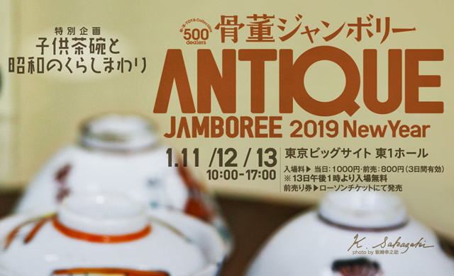 antique-jamboree201901_01.jpg