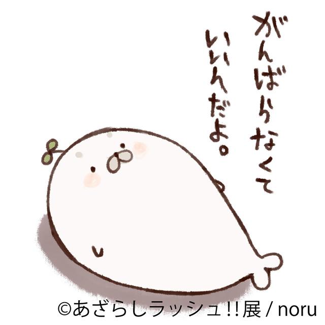azarashi-tgs03.jpg