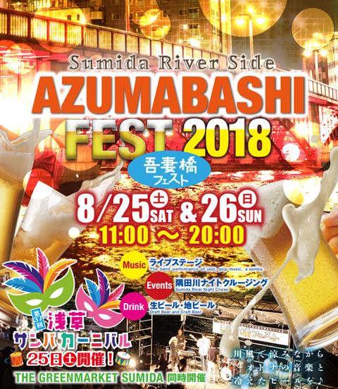 azumabashi-beer-fes2018_01.jpg