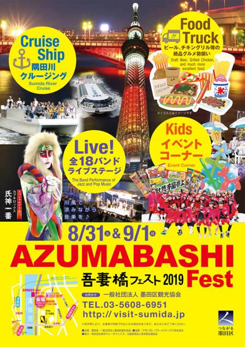 azumabashi-beer-fes2019_01.jpg