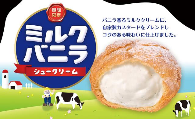 beardpapa-milk-vanilla2018_01.jpg
