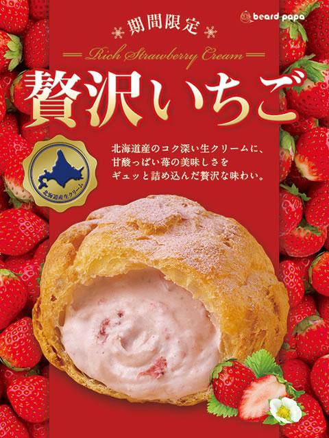beardpapa-strawberry04.jpg