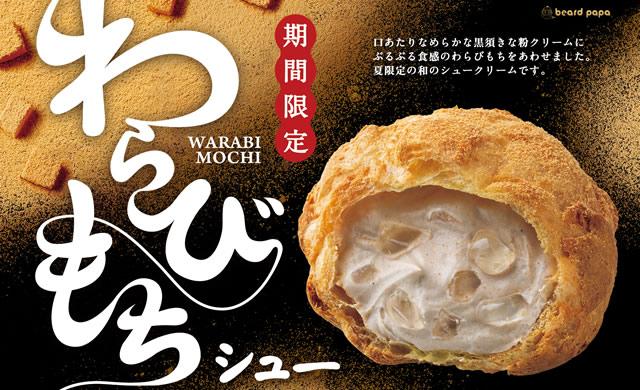 beardpapa-warabimochi01.jpg