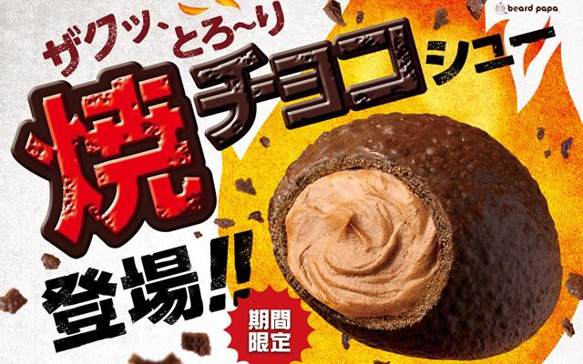 beardpapa-yaki-chocolate01.jpg
