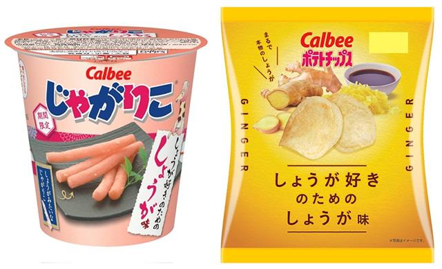 calbee-potato-chips1902_01.jpg