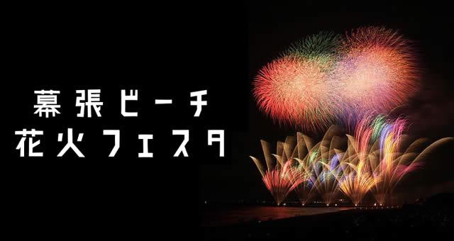 千葉花火の画像