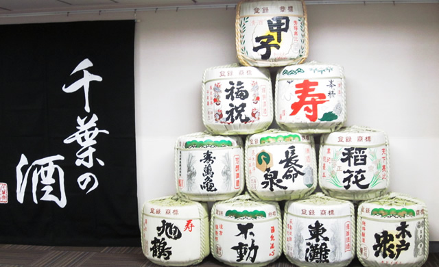chiba-sake-fes03.jpg