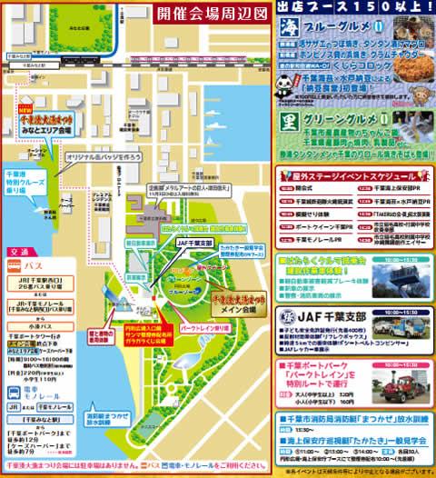 chiba-tairyo-matsuri2016_02.jpg