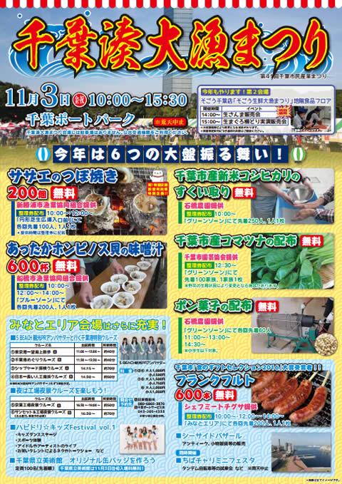 chiba-tairyo-matsuri2017_01.jpg