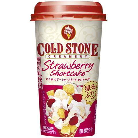 coldstone-rtd01.jpg