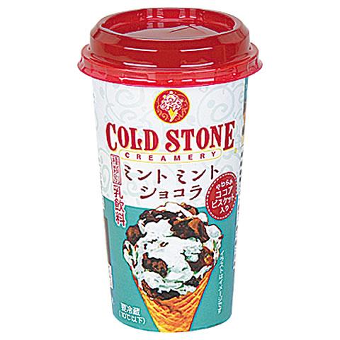 coldstone-rtd1904_01.jpg