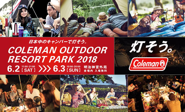 coleman-park2018_01.jpg