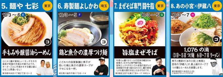 dai-tsukemen-haku2019_m02.jpg