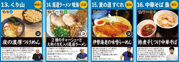 dai-tsukemen-haku2019_m04.jpg