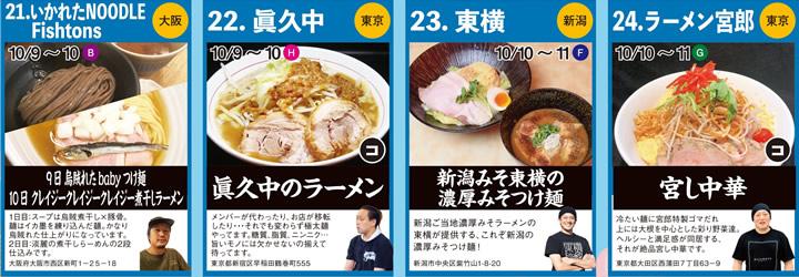 dai-tsukemen-haku2019_m06.jpg