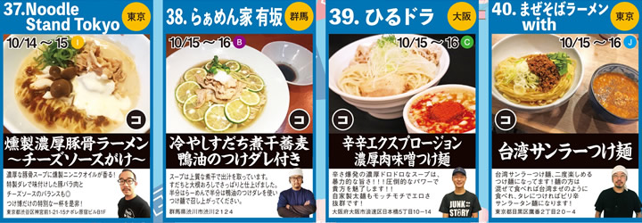 dai-tsukemen-haku2019_m10.jpg
