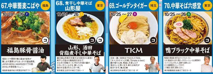 dai-tsukemen-haku2019_m18.jpg