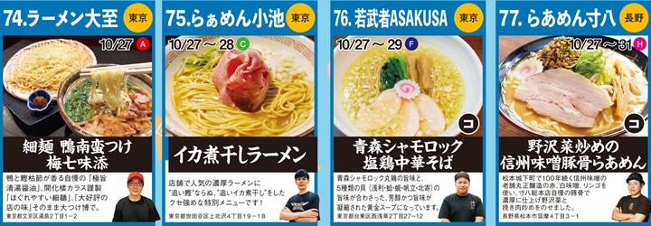 dai-tsukemen-haku2019_m20.jpg