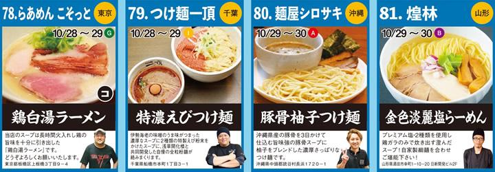 dai-tsukemen-haku2019_m21.jpg