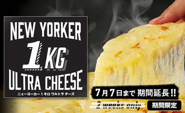 dominos-pizza-cheese19_02.jpg