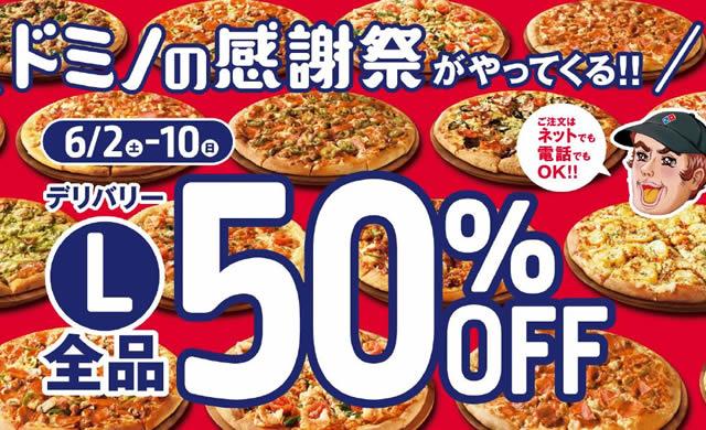 dominos-pizza-hangaku201806_01.jpg