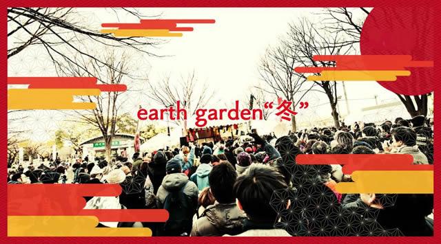 earth-garden-winter2018_01.jpg