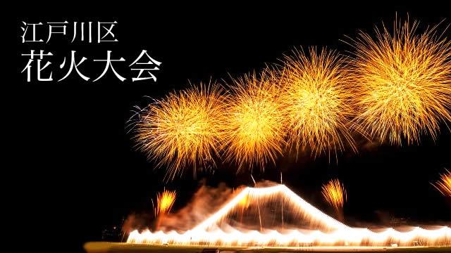 「江戸川花火大会」の画像検索結果