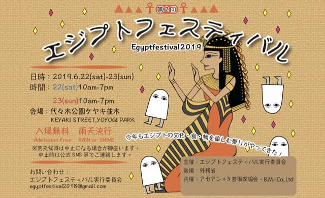 egypt-fes19_01.jpg
