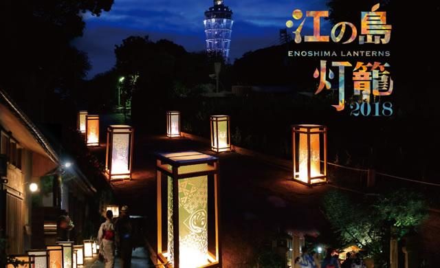 enoshima-tourou2018_01.jpg
