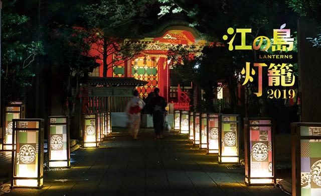 enoshima-tourou2019_01.jpg