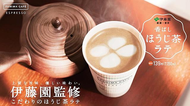 familymart-cafe1712_01.jpg