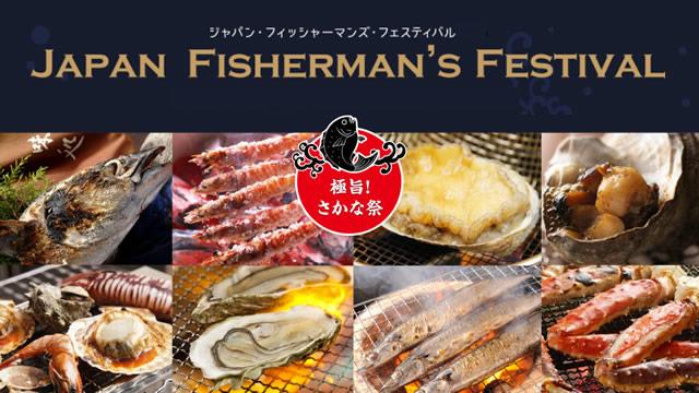 fishermans-fes201611_01.jpg