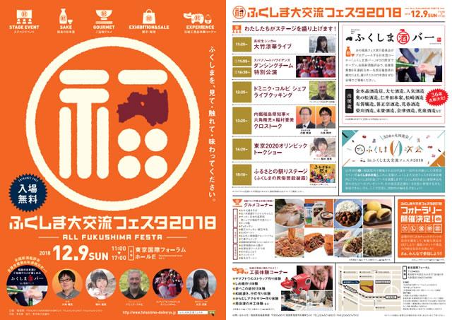 fukushima-fair2018_01.jpg