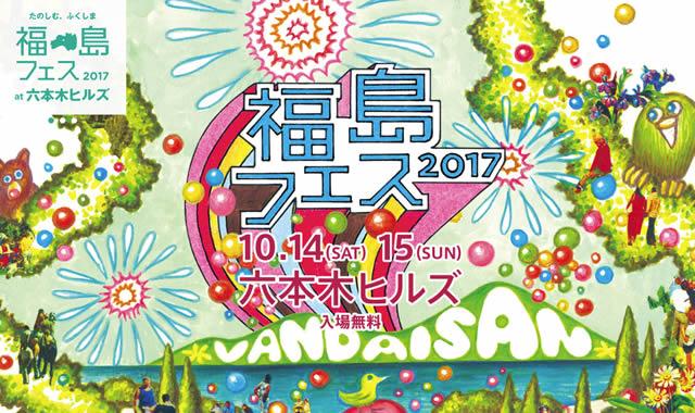 fukushima-fes-roppongi2017_01.jpg