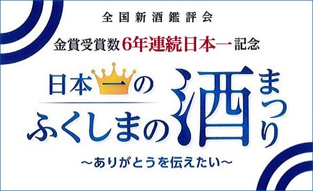 fukushima-sake-matsuri01.jpg