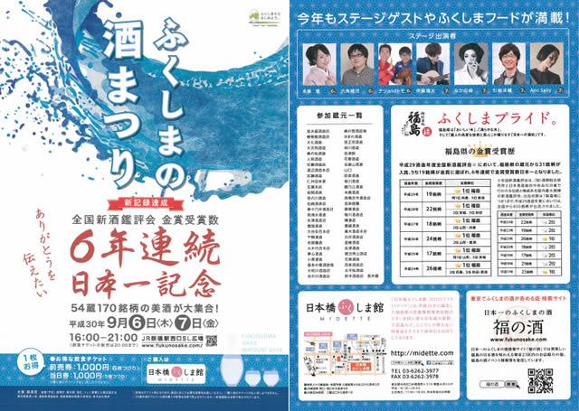 fukushima-sake-matsuri02.jpg