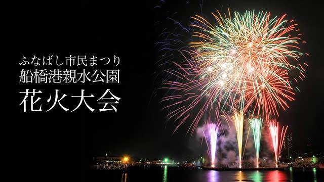 ふなばし市民まつり船橋港親水公園花火大会の画像