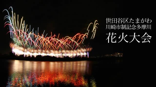 二子玉川花火大会の画像