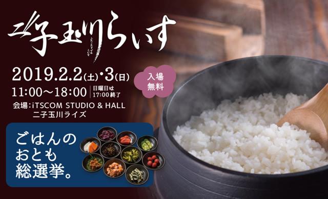 futakotamagawa-rice2019_01.jpg