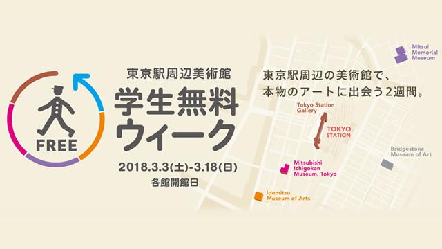 gakusei-muryo-week2018_01.jpg