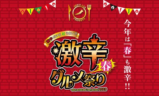 gekikara-gourmet2019_01.jpg
