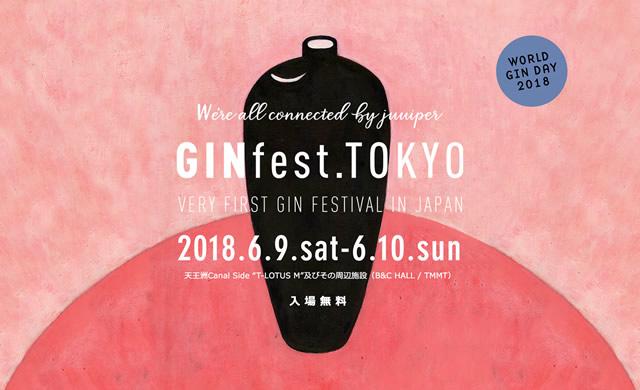 gin-fest02.jpg