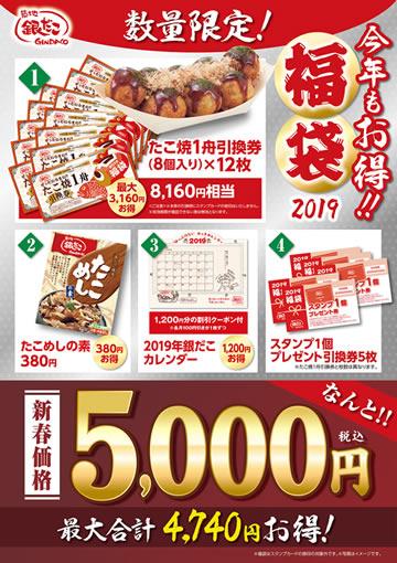 gindaco-fukubukuro2019_03.jpg